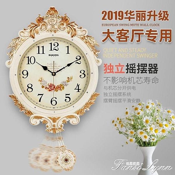 歐式鐘錶創意搖擺掛鐘時尚掛錶復古靜音大客廳時鐘臥室石英鐘家用 范思蓮恩