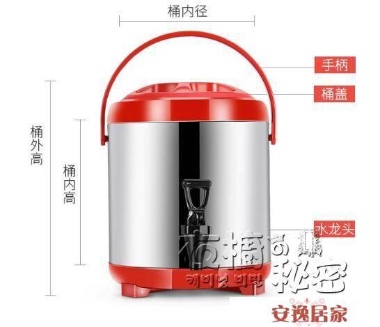 不銹鋼奶茶桶保溫桶大容量商用雙層保冷咖啡豆漿茶桶10升12奶茶店 HM