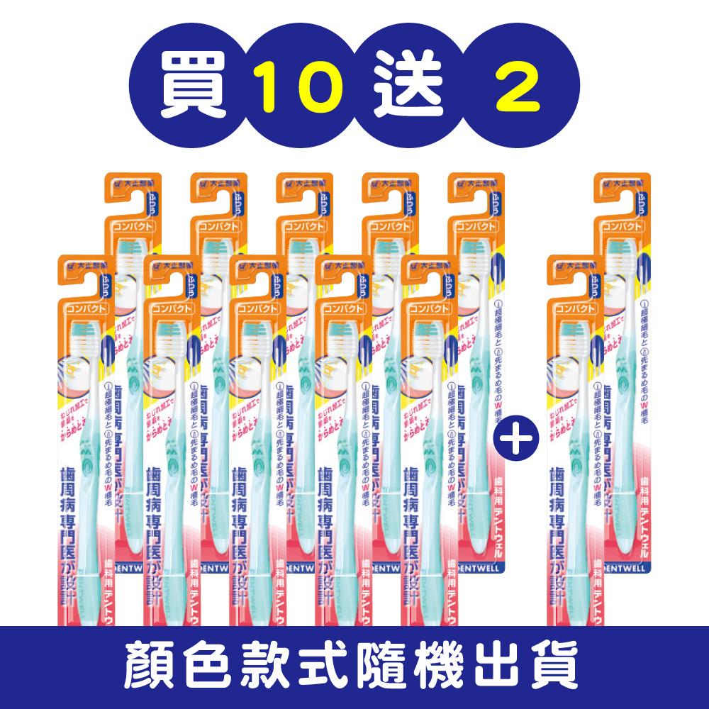 【大正製藥】齒周對策牙刷極細軟毛-長頭型【買10送2】(共12入顏色隨機)