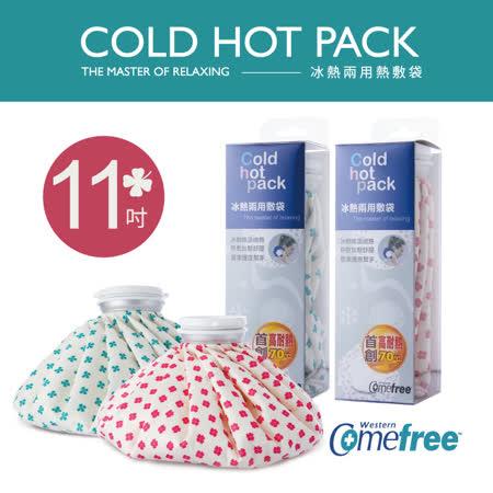 Comefree 冰熱兩用敷袋(11吋-大)