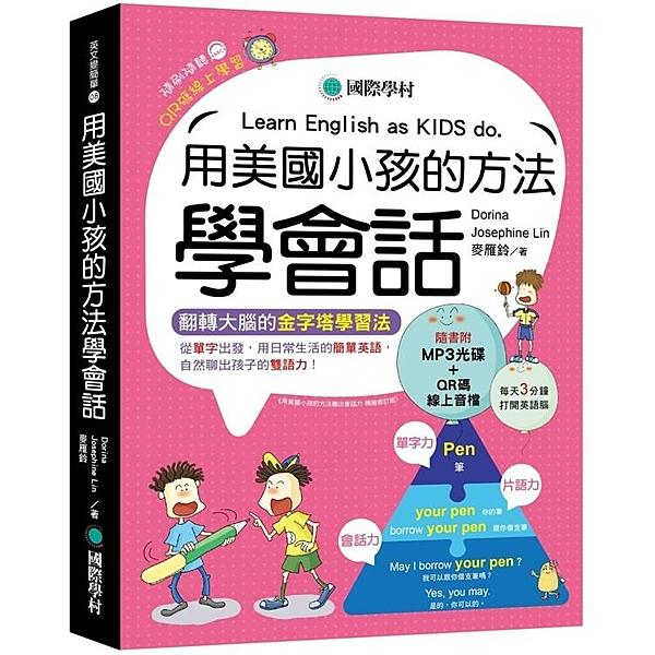 用美國小孩的方法學會話  從單字出發,用日常生活的簡單英語,自然聊出孩子的雙語力