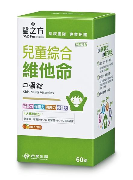 醫之方-兒童綜合維他命口嚼錠60錠