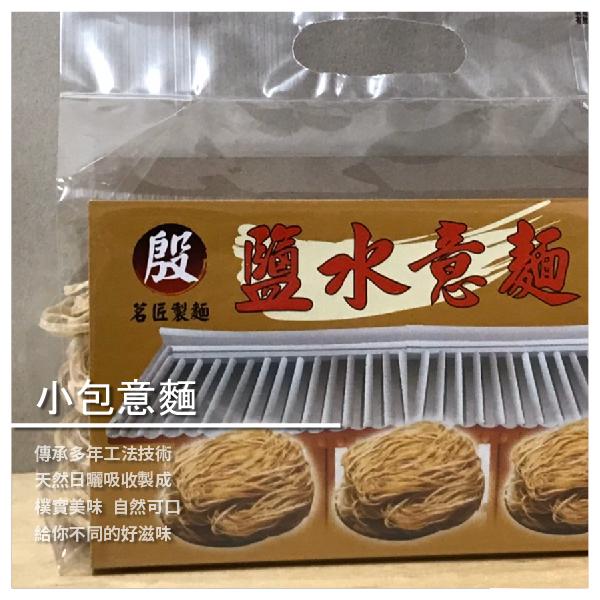 【茗匠製麵】台南鹽水意麵 500g