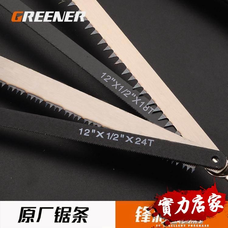 小型強力鋼鋸金屬切割手鋸家用鋸子多功能手工木工鋸弓鋼鋸架據子