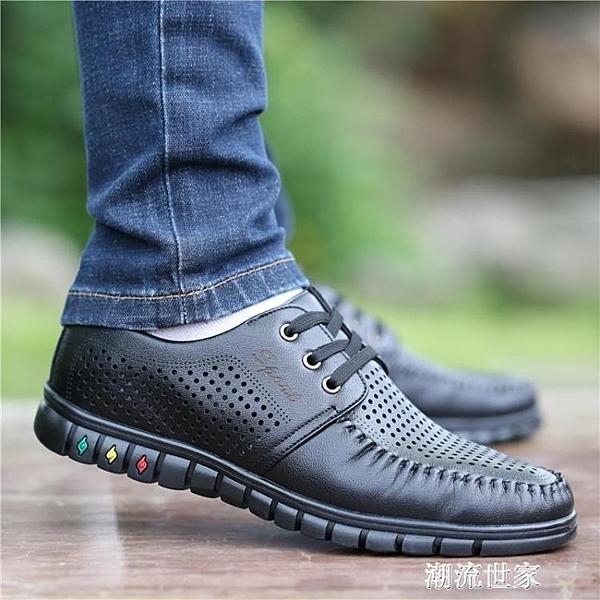 回力男鞋夏季新款休閒皮鞋男士軟底防滑鏤空皮涼鞋韓版潮流商務鞋『潮流世家』