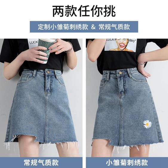 牛仔半身裙女夏季2020新款小雛菊裙不規則顯瘦包臀裙高腰a字短裙  夏洛特居家名品