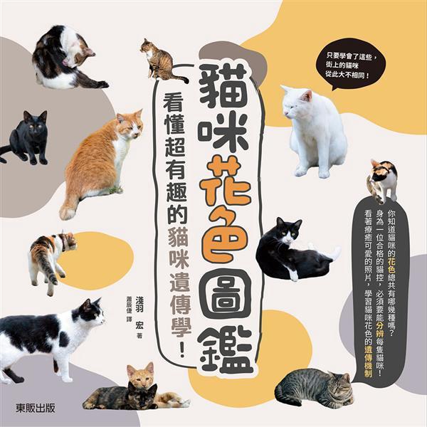 貓咪花色圖鑑: 看懂超有趣的貓咪遺傳學 /淺羽宏 誠品eslite