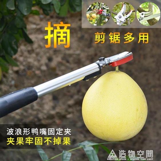 綠苑高空摘果器果樹修枝剪高空伸縮摘果剪高枝鋸子柿子采摘神器