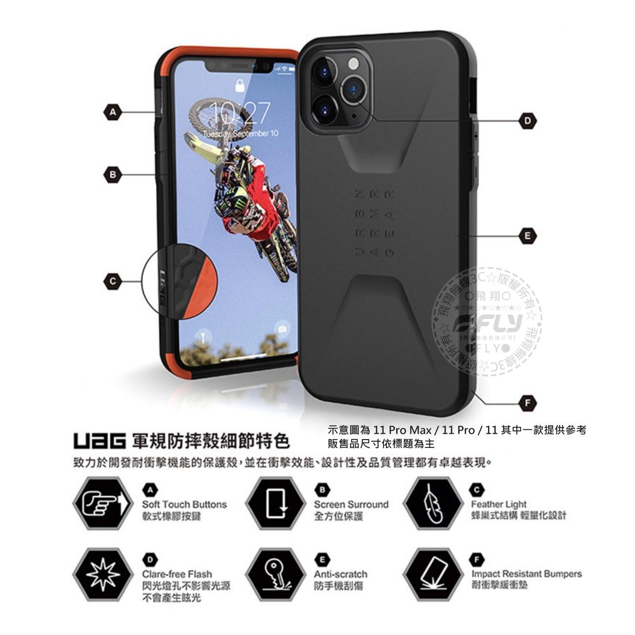 《飛翔無線3C》UAG iPhone 11 簡約版 耐衝擊保護殼 6.1吋│公司貨│美國軍規防摔