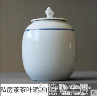 奉茗德化白瓷青瓷密封罐茶盒罐陶瓷茶葉罐大號一斤裝家用帶蓋