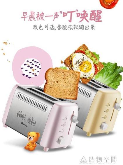 Bear/小熊DSL-A02W1烤面包機全自動家用早餐2片吐司機土司多士爐 220v 夏洛特居家名品