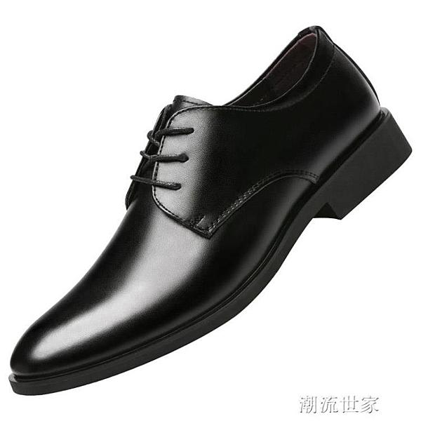 皮鞋男商務正裝青年男士黑色休閒內增高韓版潮流英倫夏季透氣鞋子『潮流世家』