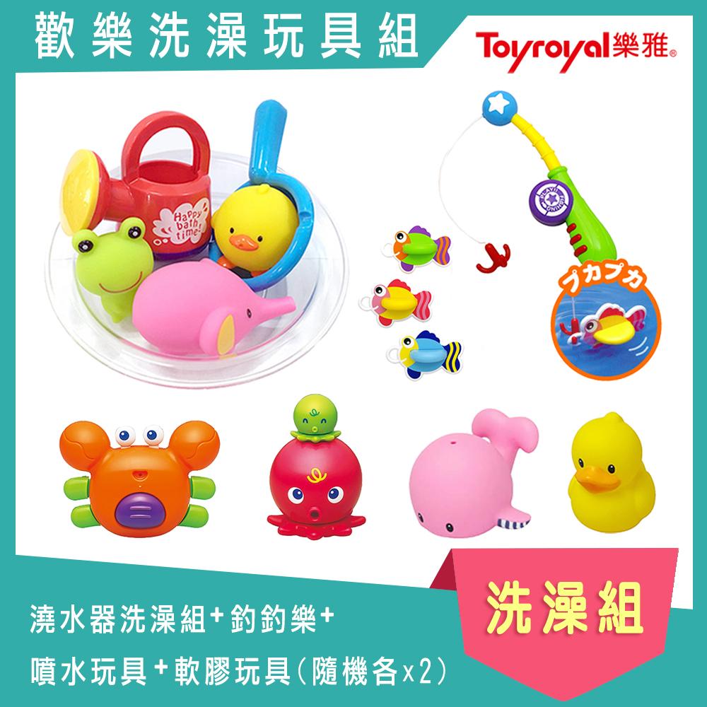 《樂雅 Toyroyal》澆水器洗澡組+釣釣樂+(噴水玩具+軟膠玩具-隨機各2) TF7216+172+3/4/5+195+76+7/8