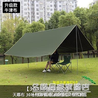 沃野戶外黑膠加厚天幕帳篷釣魚野營防雨防曬沙灘遮陽防雨棚涼棚 NMS名購居家
