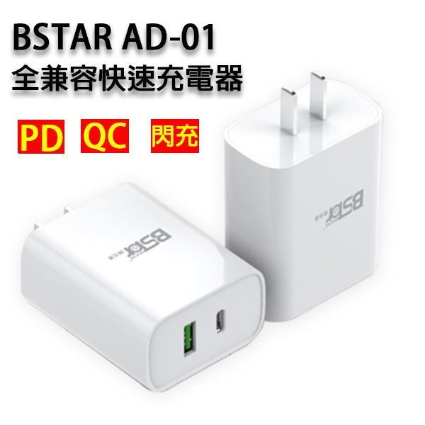【現貨】BSTAR AD-01 全兼容快速充電器 充電器 雙孔旅充頭 PD快充+QC3.0+閃充 蘋果 三星 OPPO