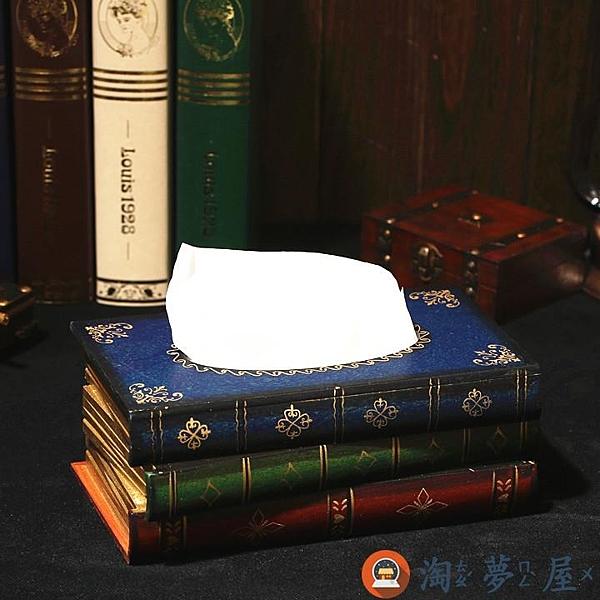 面紙盒書形木質擺件 美式復古擺件歐式抽紙盒收納盒【淘夢屋】