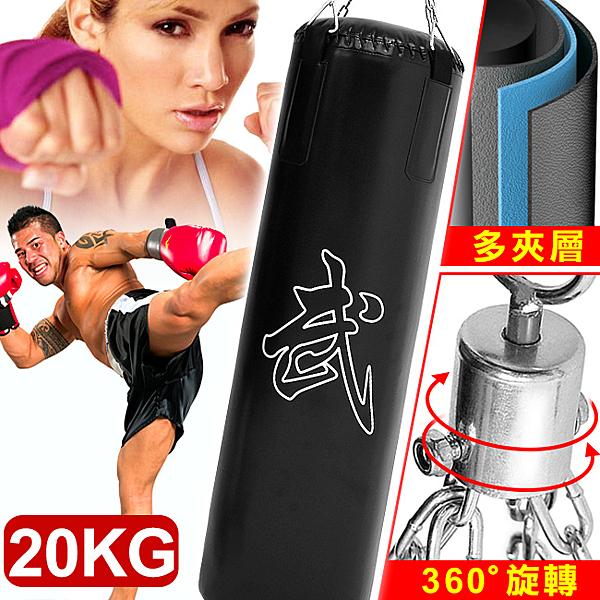 20KG懸掛沙包袋(已填充)拳擊搏擊泰拳武術散打格鬥訓練.出氣筒出氣桶.運動健身器材推薦哪裡買ptt