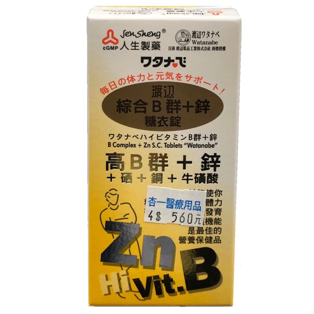 人生製藥 渡邊 綜合B群+鋅糖衣錠 (90錠/瓶)【杏一】
