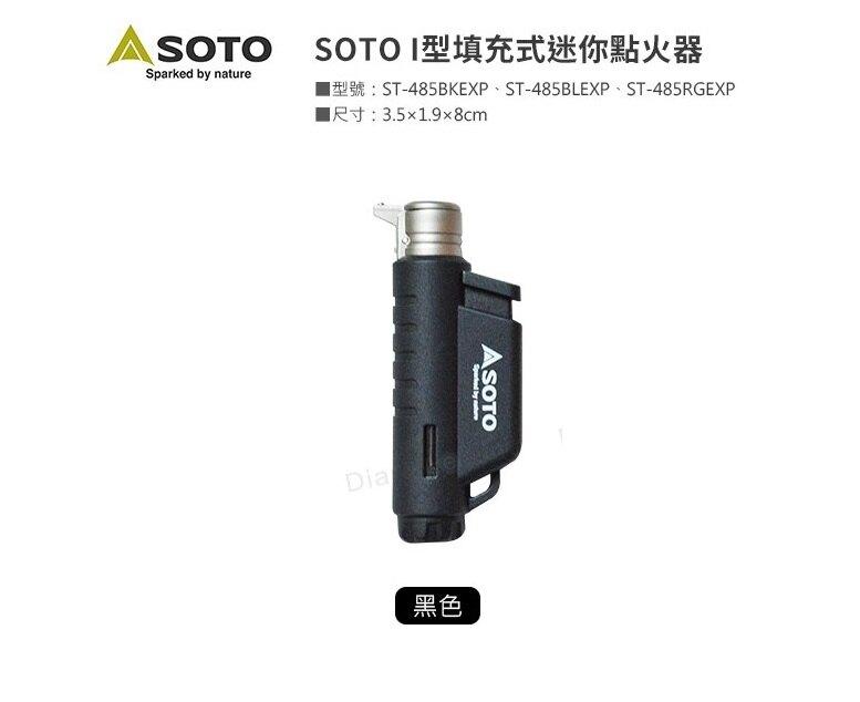 【野道家】SOTO I型填充式迷你點火器 ST-485 / ST-4861BK