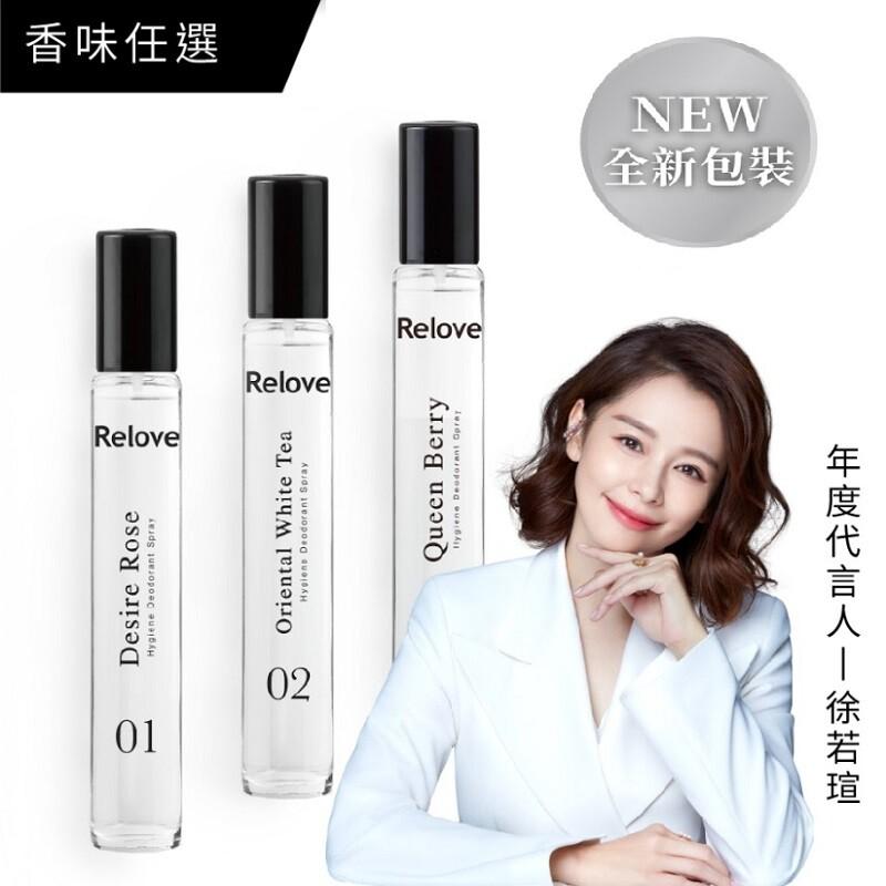 relove 最新裝 g7私密護理抑菌清爽噴霧 總公司授權經銷商