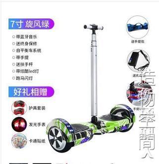 智慧自平衡電動車雙輪思維車兒童體感扭扭代步兩輪漂移車帶扶手桿