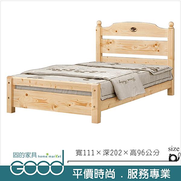 《固的家具GOOD》652-4-AP 3.5尺松木單人床【雙北市含搬運組裝】