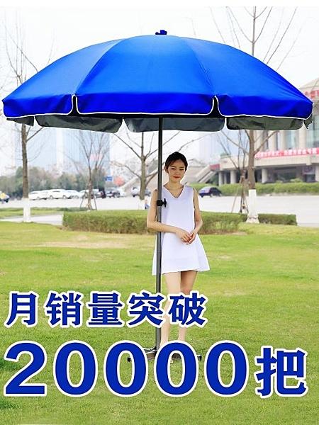 太陽傘遮陽傘大雨傘超大號戶外商用擺攤傘廣告傘印刷訂製折疊圓傘YYJ 育心館