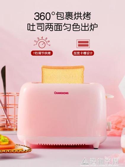 長虹烤面包機多士爐全自動家用迷你早餐土吐司2片神器早飯加熱 220v 夏洛特居家名品