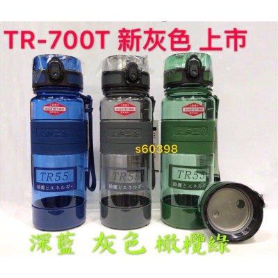 ✨現貨 太和工房 複合型遠紅外線TR-55系列 TR-700T 700ML 耐高溫130度 不鏽鋼觸水口 可裝檸檬水
