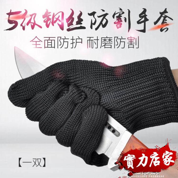 齊邁加厚5級鋼絲防割手套不銹鋼防切割耐磨防護防刀割勞保手套
