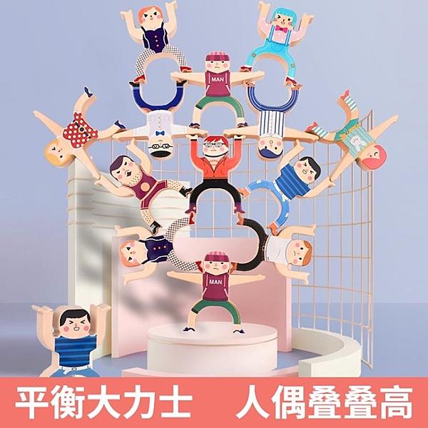 兒童大力士疊疊高平衡玩具男女孩早教益智親子互動游戲疊疊樂積木 滿天星