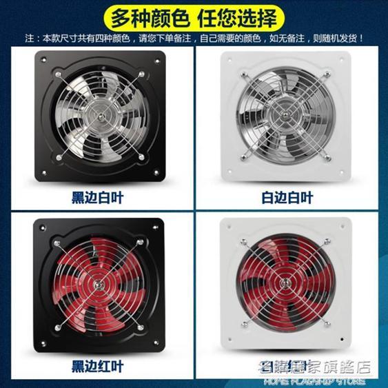 排氣扇廚房強力油煙換氣扇6/8寸排風扇管道靜音抽風機衛生間家用  夏洛特居家名品