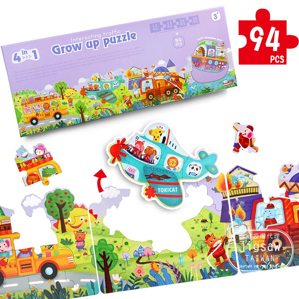 Jigsaw 兒童早教四合一多種創意玩法大塊長拼圖-交通工具