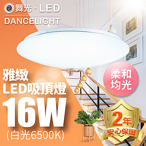 舞光 LED 1-2坪 16W雅緻吸頂燈白光6500K