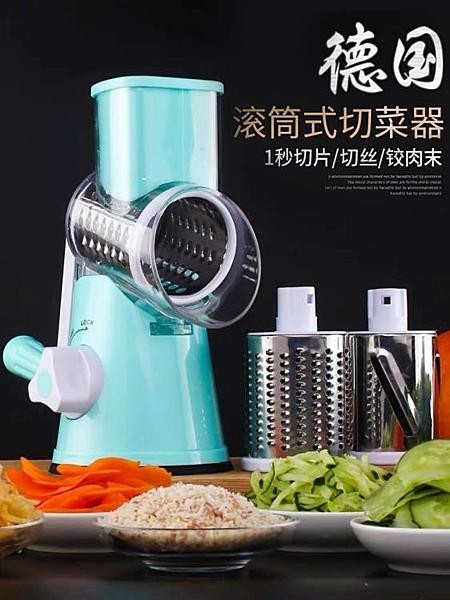 切片機 多功能切菜器家用切絲器擦土豆絲切片器刨絲器廚房神器滾筒切菜機 夢藝