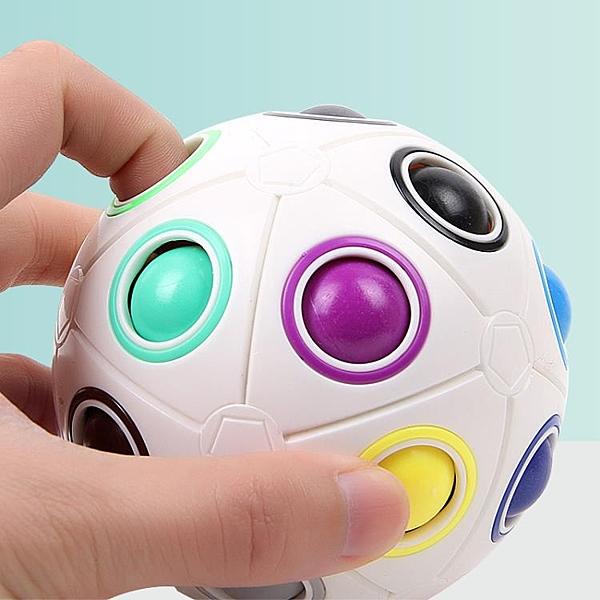 兒童寶寶魔方益智玩具智力減壓動腦彩虹球創意手指23迷你足球異形 酷男精品館