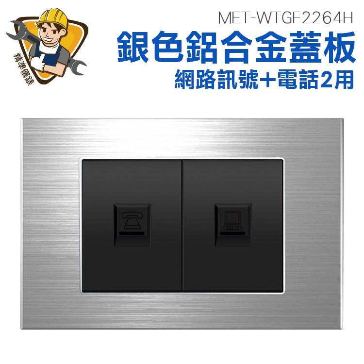 插座面板 美標拉絲銀自 設計 裝潢 水電材料行 營造 MET-WTGF2264H 精準儀錶