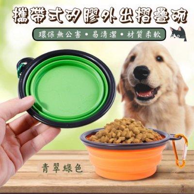 寵物攜帶外出碗摺疊碗 狗狗貓咪 寵物碗 矽膠碗