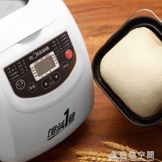 ROTA/潤唐RTBR-601全自動智慧家用饅頭面包機和面烘烤酸奶一體 220v 夏洛特居家名品