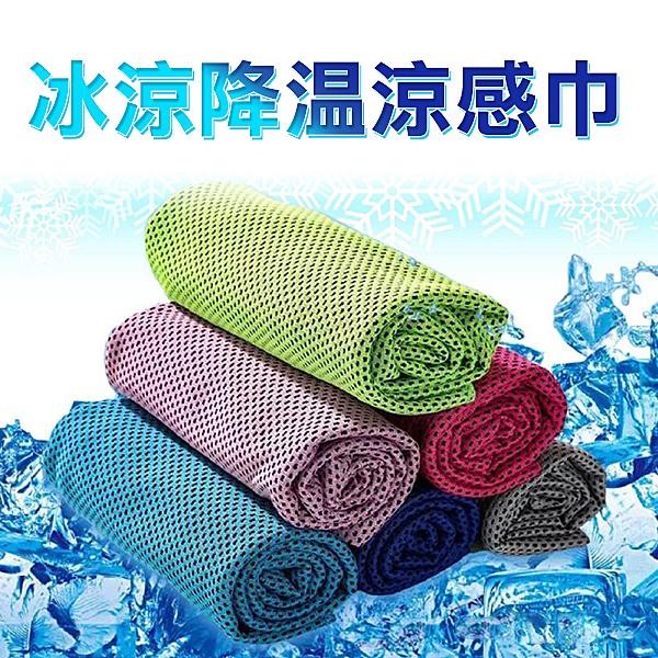 冰涼降溫涼感巾 一入 30x83cm 顏色隨機【小紅帽美妝】