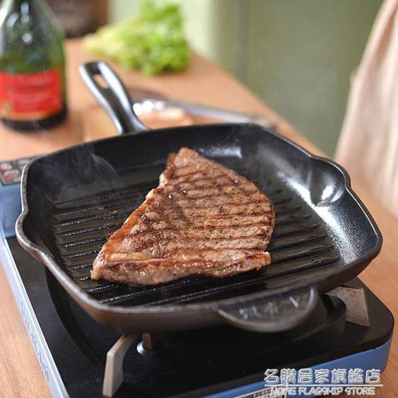 加厚鑄鐵牛排煎鍋條紋牛排鍋無涂層不黏家用煎牛扒專用鍋平底煎鍋  夏洛特居家名品