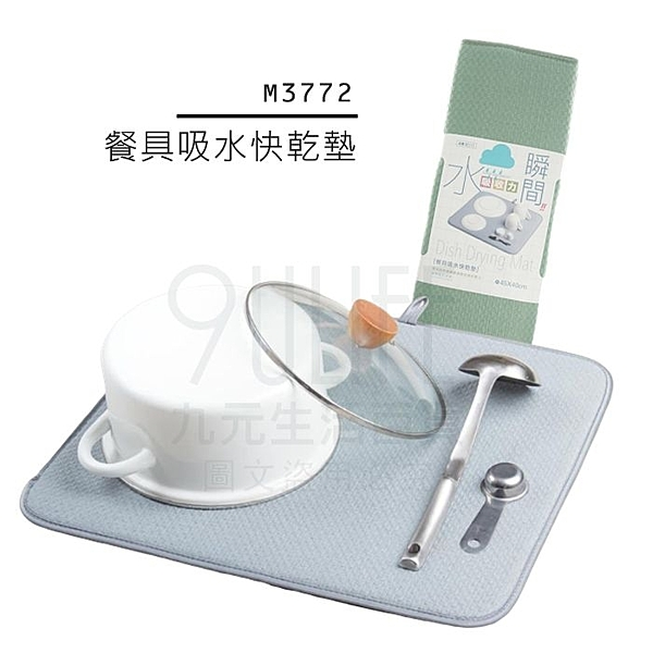 【九元生活百貨】9uLife 餐具吸水快乾墊 M3772 吸濕墊 餐具墊 小鐵搭配