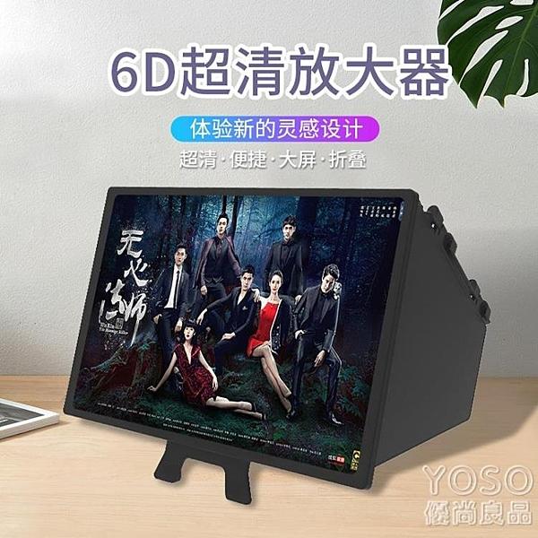 手機屏幕放大器超清大屏6d高清顯示屏放大鏡通用投影 新年禮物