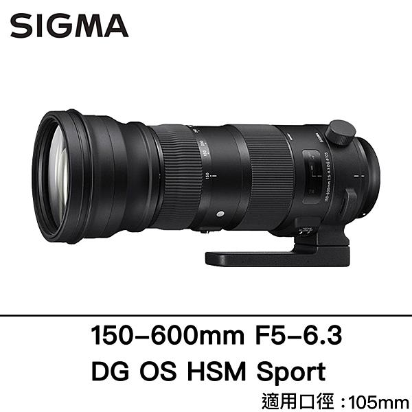 SIGMA 150-600mm f5-6.3 DG OS HSM Sport 恆伸公司貨 下殺超低優惠 +1元 再送:防水大砲雨衣