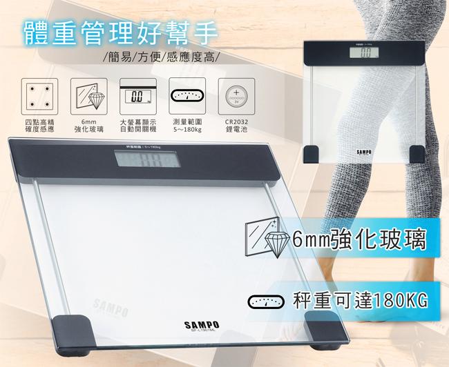 免運 SAMPO聲寶 大螢幕自動電子體重計 BF-L1901ML
