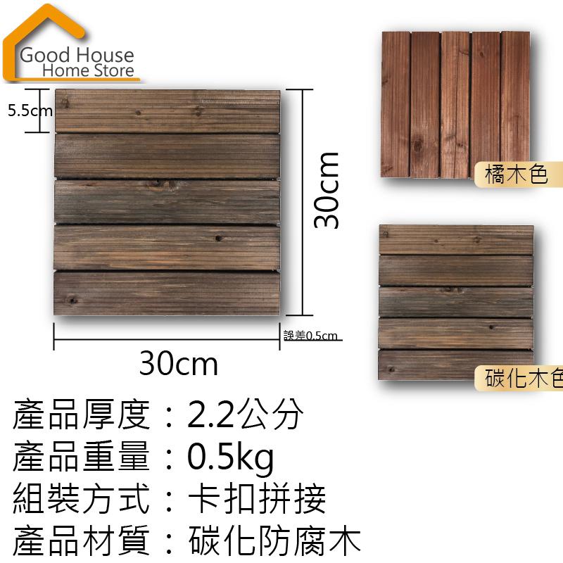 實木拼接地板  戶外 木質地板 卡扣地板 碳化木色 橘木色 陽台 浴室 DIY 園藝 庭園造景【B60】《好宅居家百貨》