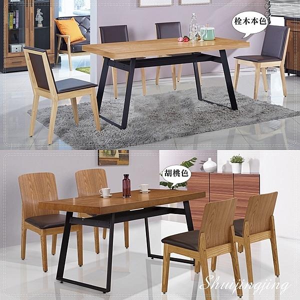 【水晶晶家具/傢俱首選】JF0890-3拉亞5 尺栓木本色黑鐵腳餐桌~~雙色可選~~餐椅另購