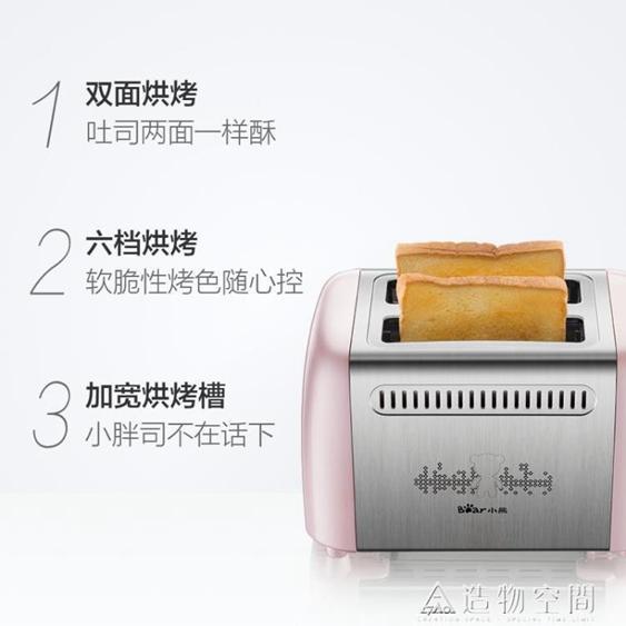 Bear/小熊DSL-A02E3多士爐烤面包機不銹鋼吐司機6檔多功能早餐機 220v 夏洛特居家名品