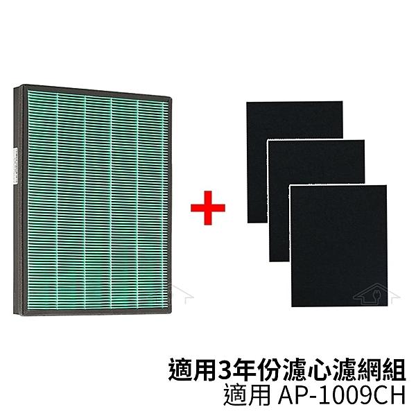 適用 Coway格威 加護抗敏型空氣清淨機 AP-1009CH 三年份耗材組【HEPA濾心一入+濾網三入】