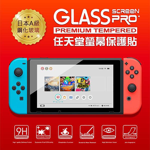 【MK馬克】NINTENDO Switch / Switch Lite 任天堂 9H鋼化玻璃保護膜 保護貼 鋼化膜 玻璃貼 非滿版